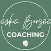 Saskia Bergmann Coaching